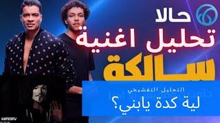 """مازيكا تحليل اغنية حالا """" سالكة """" حسن شاكوش و ويجز - حصريا تحميل MP3"""