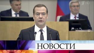 Дмитрий Медведев отчитывается перед Госдумой оработе правительства за2016 год.