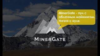MinerGate - пул с облачным майнингом. Начни с нуля.