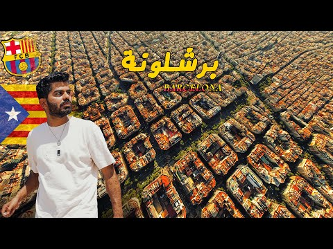 العرب اليوم - مدينة برشلونة أجمل مدينة في العالم