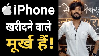 iPhone Buyers are FOOL if..