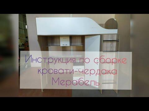 Видеоинструкция по сборке кровати чердака с обычной лестницей Мерабель