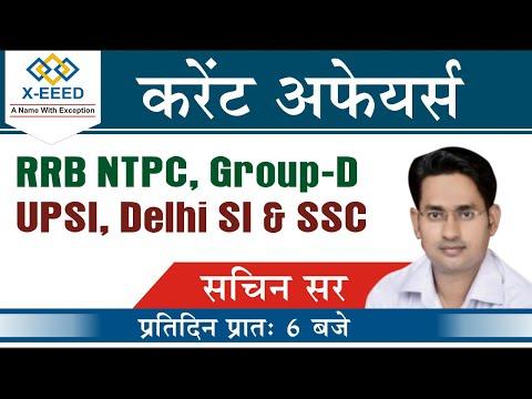 RRB NTPC  & Group-D // UPSI, DELHI SI & SSC // करेंट अफेयर्स Class-2
