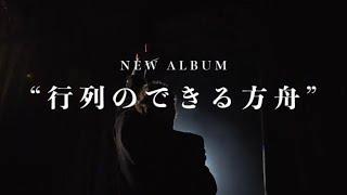 MONO NO AWARE「行列のできる方舟」早期予約特典 DVD teaser