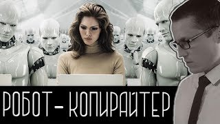 РОБОТ - КОПИРАЙТЕР [Новости науки и технологий]