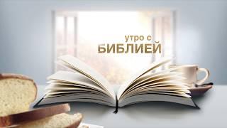 «Утро с Библией» №477 от 10.11.16. «Медный змей»