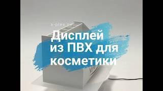 Видео стойки для косметики из ПВХ