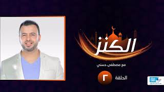 تحميل اغاني برنامج الكنز مع مصطفى حسنى - الصلح يارب - الحلقة 2 الثانية   ElKenz - Ep 2 MP3
