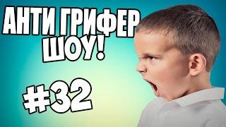 АНТИ-ГРИФЕР ШОУ! ( БУЙНЫЙ БОМБЯЩИЙ ПОЦЫК / У ШКОЛЬНИКА СЕЛ ГОЛОС) #32