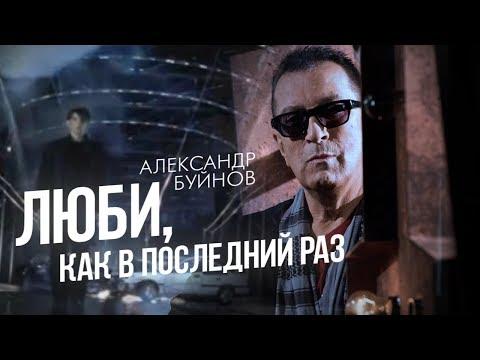 "Александр Буйнов – ""Любить как в последний раз"""