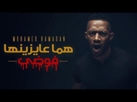 Mohamed Ramadan - Homa 3ayznha Fawda / محمد رمضان - كليب هما عايزينها فوضى