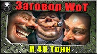 Заговор WoT и 40 Тонн ~World of Tanks~