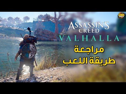 Assassin's Creed Valhalla 〶 شاهد تفاصيل طريقة اللعب