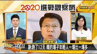 朱立倫接韓競總主委 漢子燕子也快了?! 新聞大白話 20191119