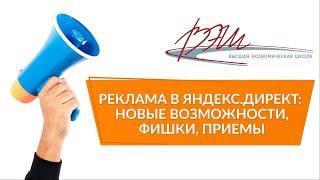 Реклама в Яндекс.Директ: новые возможности, фишки, приемы