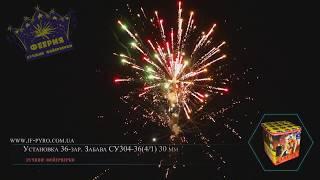 """Салют ЗАБАВА 36 выстрелов от компании Интернет-магазин пиротехнических изделий """"Fire Dragon"""" - видео"""