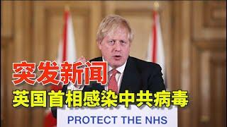 【时事追踪】突发:英国首相确认感染中共病毒