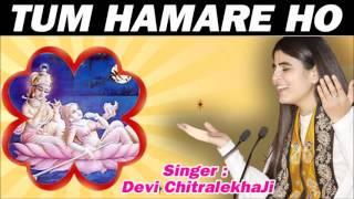 Tum Hamare Ho Popular Krishna Bhajan 2016 Devi Chitralekha Ji