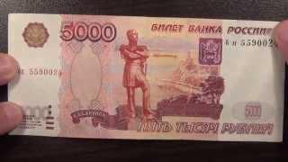Обзор банкнота 5000 рублей, 1997 год, Билет Банка России, Хабаровск, памятник Муравьёву-Амурскому