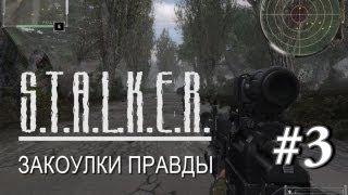 S.T.A.L.K.E.R. - Закоулки Правды - #3 - КПК погибшего долговца