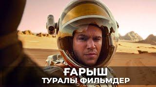 Соңғы 10 жылда шыққан ғарыш туралы фильмдер