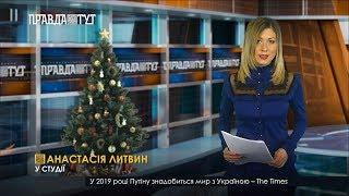 Правда року на ПравдаТУТ за 31 грудня 2018