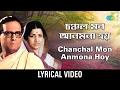 Chanchal Mon Anmona Hoy   চঞ্চল মন আনমনা হয়   Hemanta Mukherjee & Lata Mangeshkar   Lyrical Video