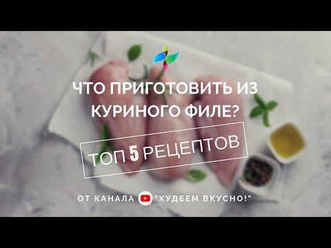 ТОП 5 рецептов из куриного филе ✔ Что приготовить из куриной грудки ✔ #филе видео