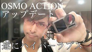 GoPro8に対抗? OSMO ACTIONのアップデートがかなりサイコーマジック!【Harleyブログ】#013