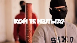 Tr1ckmusic - Кой Те Излъга? ft. HGF, FO, 42, Thugga, Dim4ou, ATS, Madmatic, FOX, Joker & Varna Sound