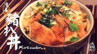 滑蛋豬扒飯 Katsudon - Classes.com.hk