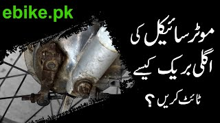How to Fix Motorcycle Brake | 70cc & 125cc | ebike.pk