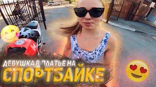Девушка в ПЛАТЬЕ на СПОРТБАЙКЕ|Уронил мотоцикл