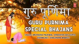 गुरु पूर्णिमा 2018 Special भजन I Guru Purnima Special Bhajans I ANURADHA PAUDWAL,DEBASHISH DAS GUPTA - 01