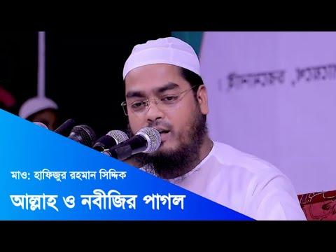 আল্লাহও নবীজির জন্য পাগল   Hafizur Rahman Siddik   Mahideen