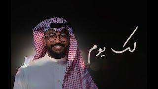 تحميل و مشاهدة لك يوم - ناصر نايف ( جلسة 2018 ) MP3