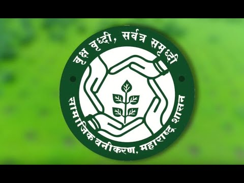 बहर वनसंपदेचा : करू हरित महाराष्ट्र सारा