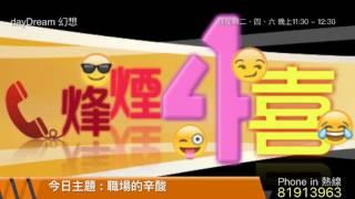 [電台] 烽煙4喜 : 職場的辛酸 / 27-08-16 第38集
