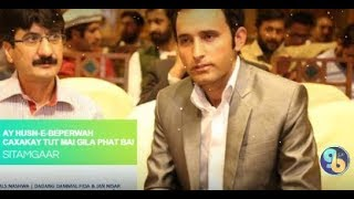 Ay Husn-e-Beperwah Caxakay Tut |Lyrics:Zafar   - YouTube