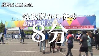 JAPANJAM2018会場をご紹介!