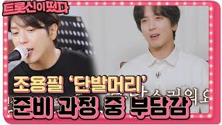 정용화, 조용필 '단발머리' 준비하면서 느낀 부담감!ㅣ트롯신이 떴다 (K-Trot In Town)ㅣSBS ENTER.