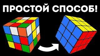 Как быстро собрать кубик Рубика