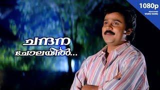 Chandana Cholayil   HD 1080p   Sallapam   Dileep   Manju