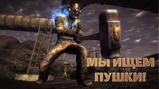 Мы ищем пушки! Fallout: New Vegas Old World Blues
