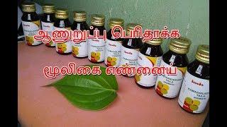 Kamasanjeevani Taila Ayurvedic Medicine Product Review  in Tamil
