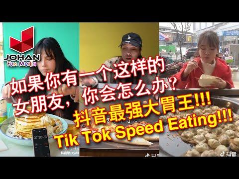 【Tik Tok 抖音 2019】如果你有一個這樣的女朋友,你會怎麼辦?抖音最強大胃王,Competitive eating Speed Eating #大胃王