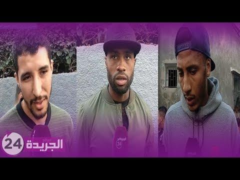 العرب اليوم - شاهد: لاعبو الدفاع يُقدّمون واجب العزاء لعائلة ضحايا الجديدة