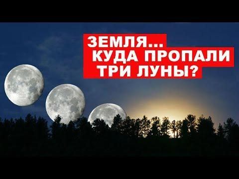 Виктор Максименков. Доказательства наличия трех лун у Земли прошлого