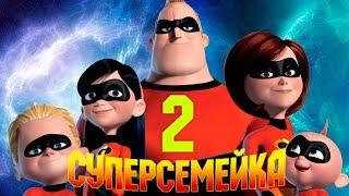 Калуст советует мультфильм Суперсемейка 2 .