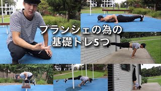 プランシェに有効な練習法5つを紹介します!! 5 Exercises To Improving Planche Strength